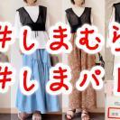 【しまむら】安すぎて争奪戦必至!トレンドのTシャツ&ビスチェの2点セットが1,419円!