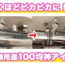 【100均】88万回視聴「秒でキレイ〜!」実はプロも使ってる隠れた神アイテムを紹介!