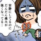い、痛い…!まさかの腫瘍が原因?!切迫流産で緊急入院!