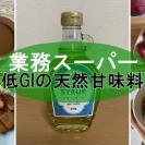【業務スーパー】低GIでダイエットに♪砂糖代わりに使える天然の甘味料
