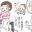 長男を一時保育に送り出したまま緊急入院→第2子出産! 1週間ぶりに再会した長男の反応とは?