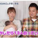 100万回再生!まさかの13人目もアリ!? 12人を産んだ助産師HISAKOさんが本音を告白