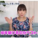 2人目いつ産んだらいいの?12人産んだ助産師HISAKOさんがズバッと解決!