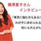 <横澤夏子さんインタビュー後編>育児に悩む日もあるけれど、わが子に求められることは何にも代えがたい幸せ