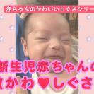 「…ニヤリ」からの…!?期間限定の赤ちゃんのしぐさが最高におもしろ可愛い!【0カ月】