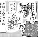 新たな手芸ブームが到来♪おうちで楽しむクロスステッチ! #23
