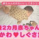 え?赤ちゃんによって違いすぎ?超絶可愛い「クーング」「笑いのツボ」って?【2カ月】