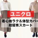 【ユニクロ】着心地ラクチンで体型カバーも!光沢ありのボリュームスカートが超優秀