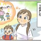 ママ友がいなくてもアリ!?子ども2歳ママ友ゼロの私の気持ち【体験談】