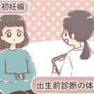 タイミング法と人工授精を経て、念願の妊娠!漠然とした不安から検査へ…