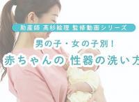 最新! 男の子女の子別「赤ちゃんの性器の洗い方」を助産師が動画で解説