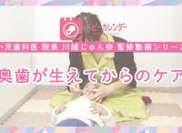 動画で簡単!赤ちゃんの歯磨き「奥歯が生えたらこれだけはしたいコト」