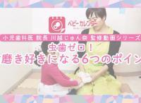 動画で簡単!虫歯ゼロのための「赤ちゃんが歯磨き好きになる」ポイント6
