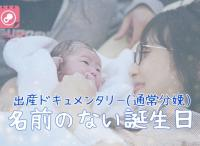 新しい命が生まれる瞬間に密着!「出産ドキュメンタリー動画」を公開しました