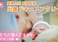 日本初、医師が監修する「予定帝王切開」の出産ドキュメンタリー動画!シリーズ累計約200万回再生