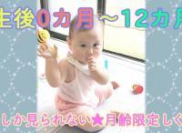 【期間限定】新生児微笑からクーイング、喃語まで!0歳赤ちゃんの今だけのしぐさ集