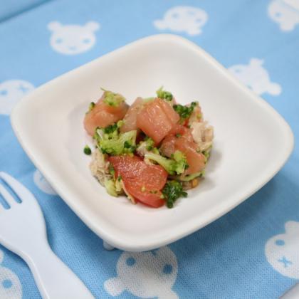 【離乳食後期】トマトとブロッコリーのツナサラダ