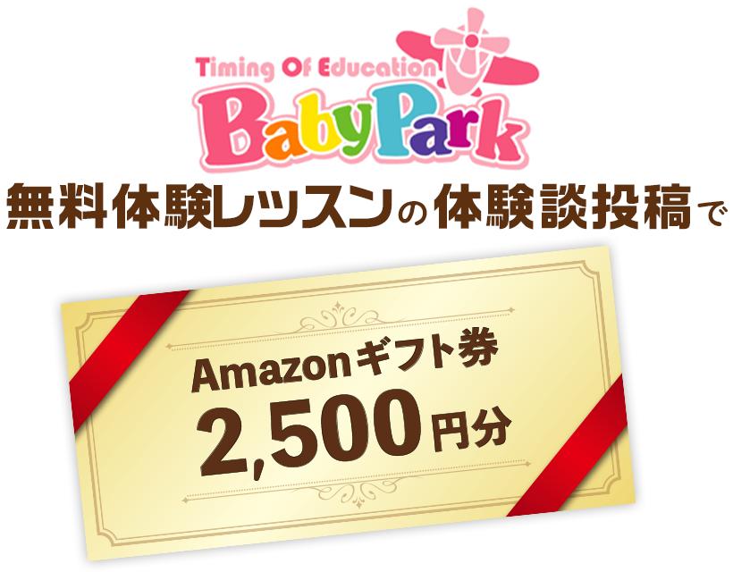 【対象者全員プレゼント】体験談提出でAmazonギフト券が貰える!