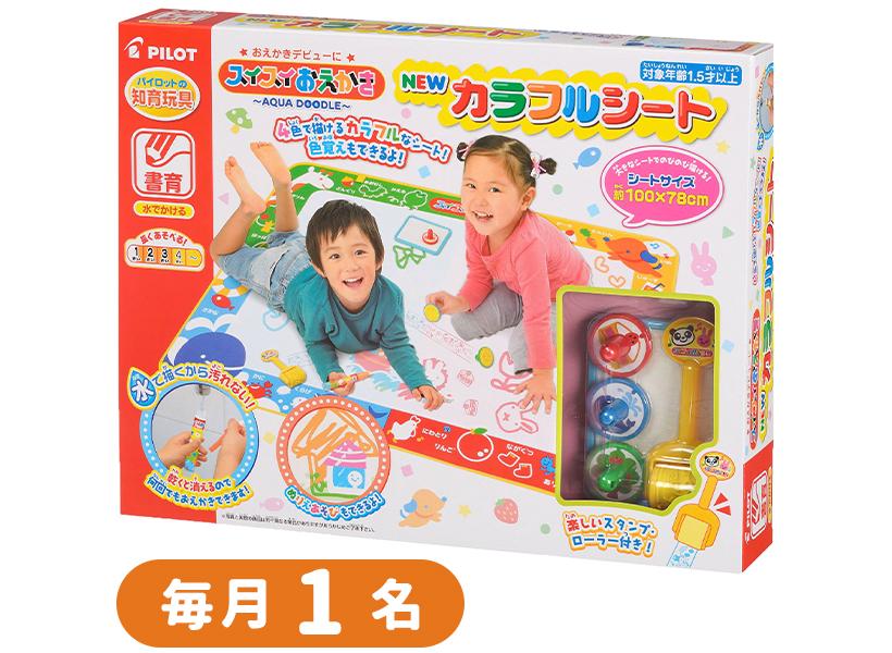 【毎月抽選】アンケート回答で「知育玩具」が当たる!