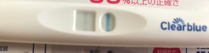 妊娠検査薬 生理予定日当日 クリアブルー