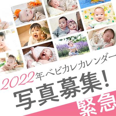 2022年カレンダー用ベビーモデル募集