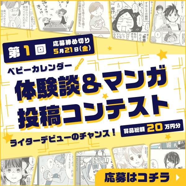 体験談・マンガ投稿コンテスト