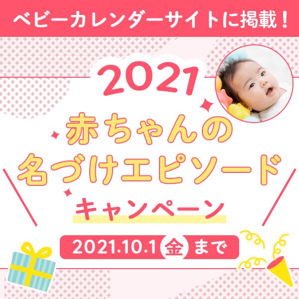 2021赤ちゃんの名づけエピソードキャンペーン