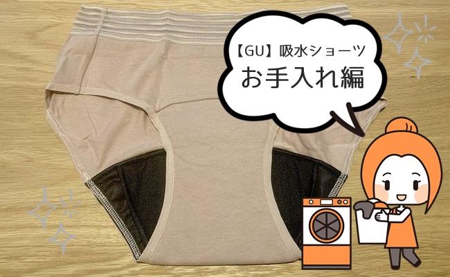 【GU】話題の「吸水ショーツ」/「手入れが面倒」は本当?のリアルリポ