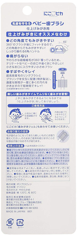 にこピカベビー歯ブラシ(仕上げみがき用)
