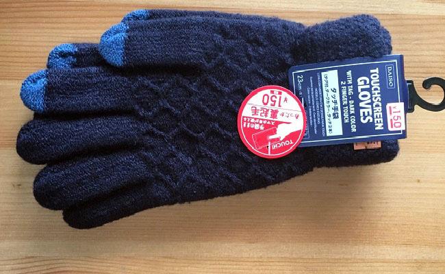 ダイソーのスマホ対応大人用手袋