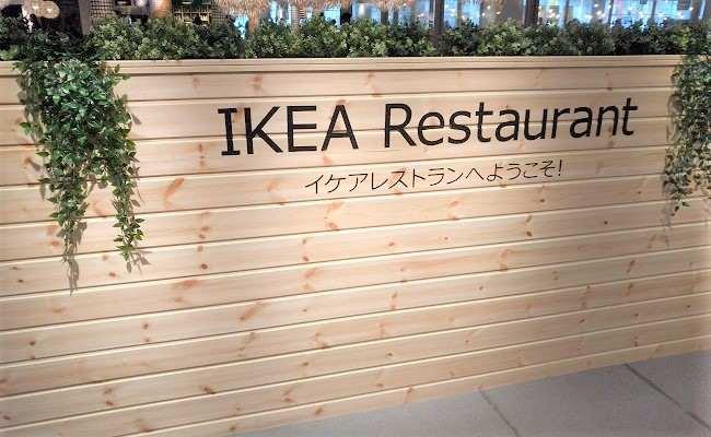 IKEAのレストランの写真