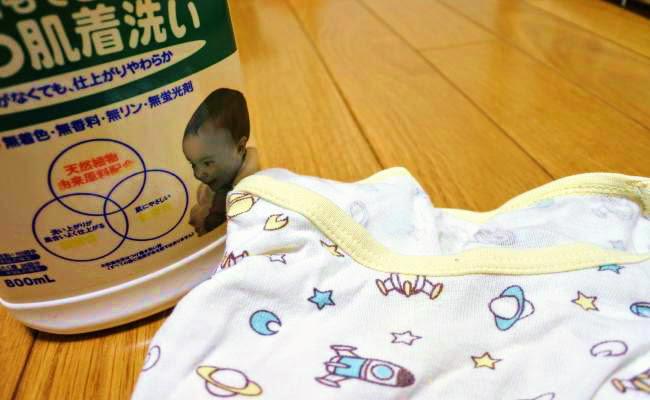赤ちゃんの肌着と洗剤