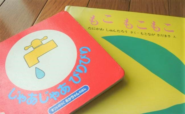 「オノマトペ絵本」のイメージ