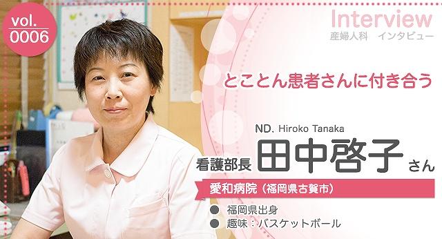 「とことん患者さんに付き合う」愛和病院(福岡県)看護部長インタビュー