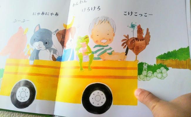 のりもの絵本『なきごえバス』