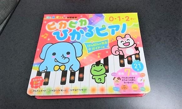 朝日新聞出版のピカピカひかるピアノのイメージ