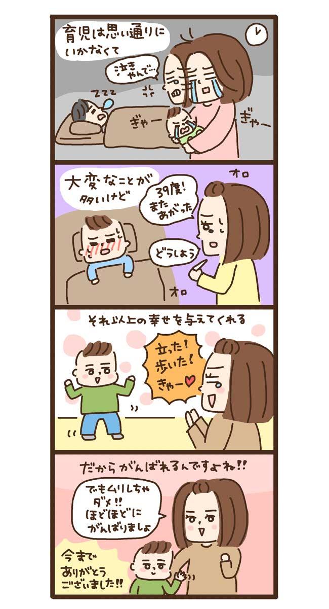育児の苦労と幸せ(4コママンガ)