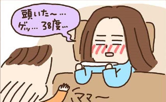 【マンガ】ハチママのドタバタ育児99話~ママの体調不良はつらい!~