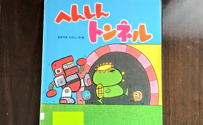 『へんしんトンネル』(金の星社)