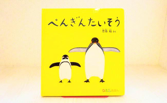 『ぺんぎんたいそう』(福音館書店)