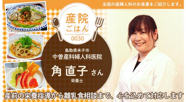 中曽産婦人科管理栄養士