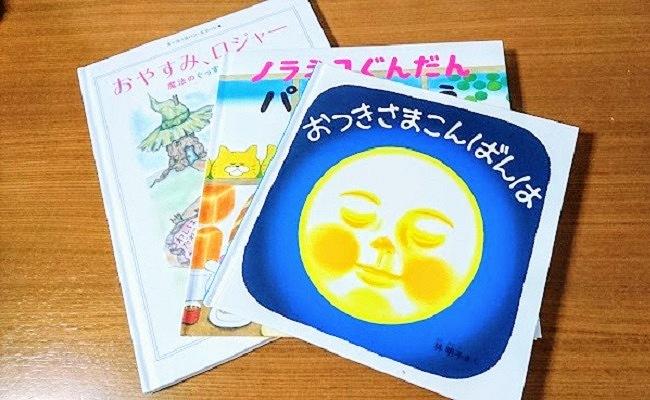 寝かしつけにおすすめ絵本3選