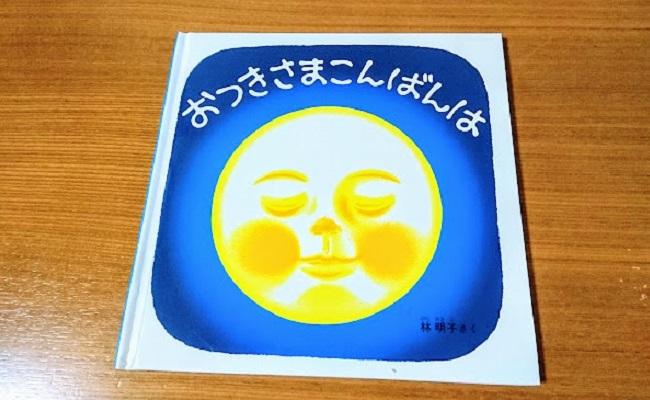 『おつきさまこんばんは』(福音館書店)