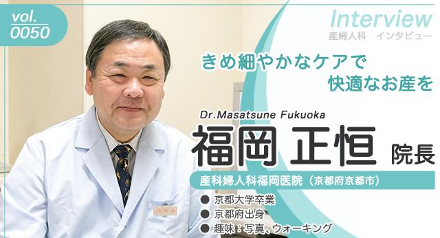 産科j婦人科福岡医院院長