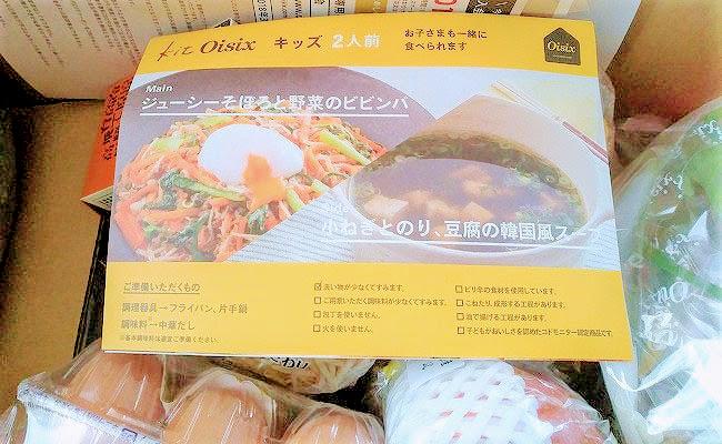 食材宅配のイメージ