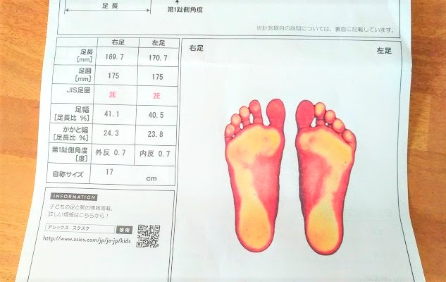 足の測定用紙