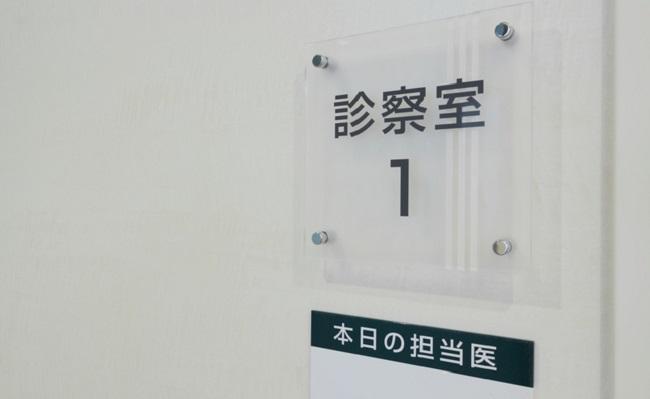 病院の診察室のイメージ