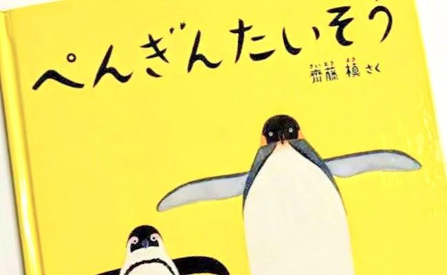 『ペンギンたいそう』(福音館書店)