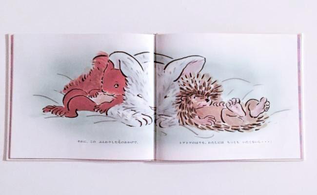 幸せな気持ちで眠るための絵本