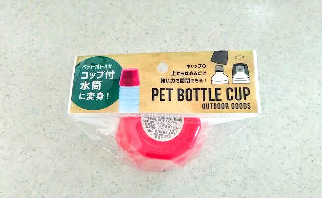 Seria「PET BOTTLE CUP(ペットボトルカップ)」